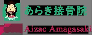 あらき接骨院 Aizac Amagasaki