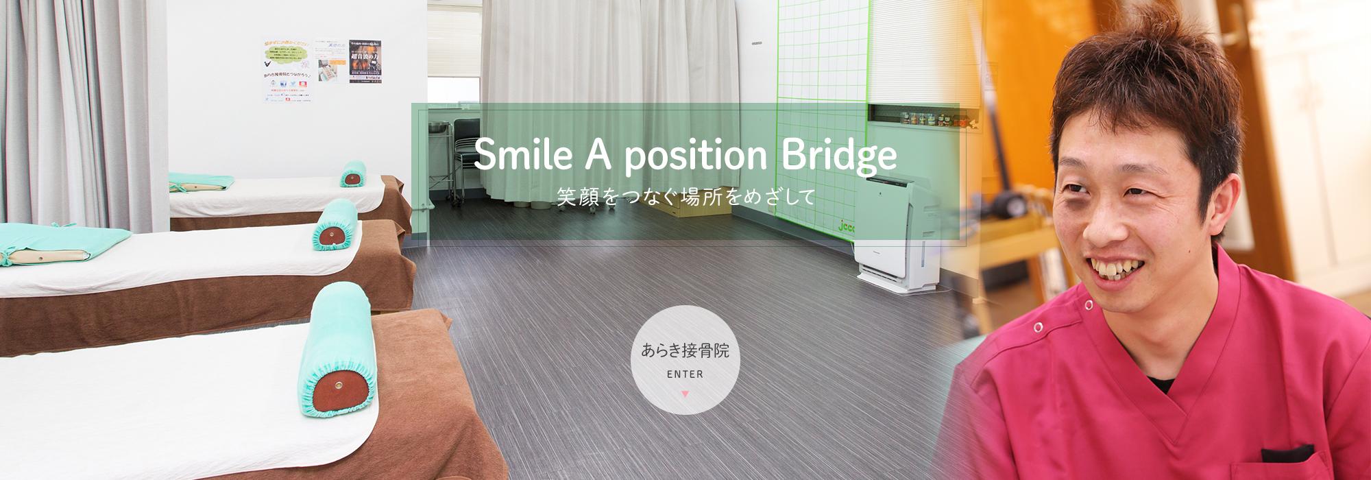 Smile A position Bridge 笑顔をつなぐ場所をめざして あらき接骨院 ENTER