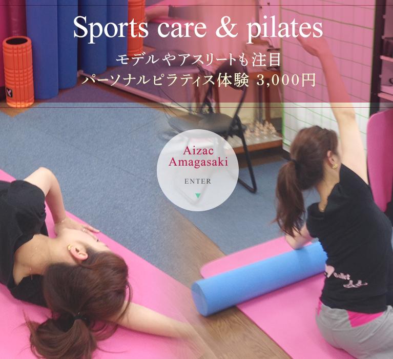 Sports care & pilates モデルやアスリートも注目 パーソナルピラティス体験 3,000円 Aizac Amagasaki ENTER