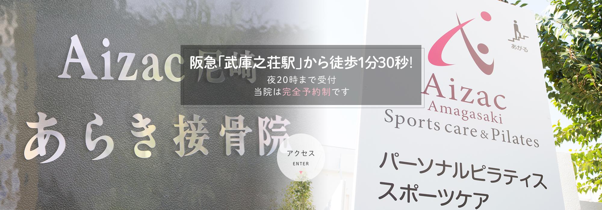 阪急「武庫之荘駅」から徒歩1分30秒! 夜20時まで受付当院は完全予約制です アクセス ENTER